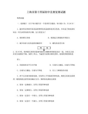 上海市14届初中物理竞赛试题及答案.doc