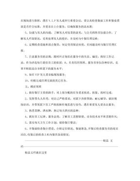 中餐厅管理手册.doc