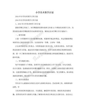 小学美术教学计划.doc