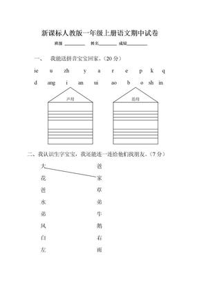 小学一年级上册语文期中考试试卷.doc