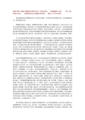 弟子规传统文化学习营—百善孝为先__钟茂森博士主讲.doc
