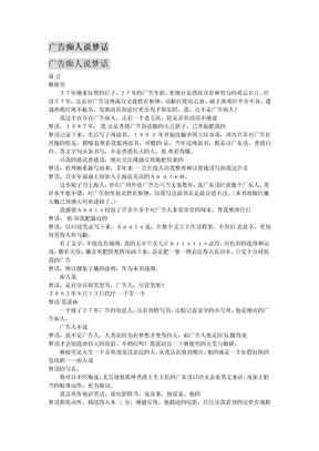 广告书籍21本广告痴人说梦话(林俊明).doc