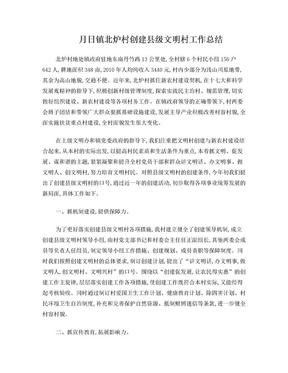 文明村创建工作总结.doc