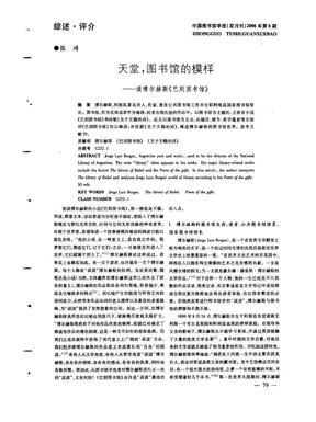 天堂,图书馆的模样——读博尔赫斯《巴别图书馆》.pdf