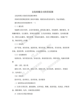 文化传媒公司经营范围.doc