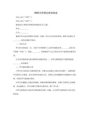 网络合作固定折扣协议.doc