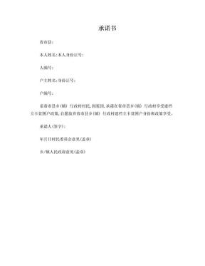 放弃贫困户承诺书Microsoft Word 97 - 2003 文档.doc