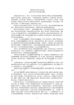 乾元膏、沐春茶和制黑豆的制作(中央电视台节目文字,由雷雨霖讲解).doc