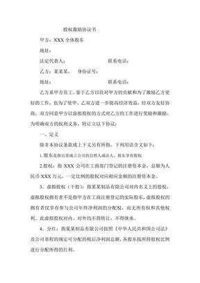 股权激励协议书(员工干股激励).pdf