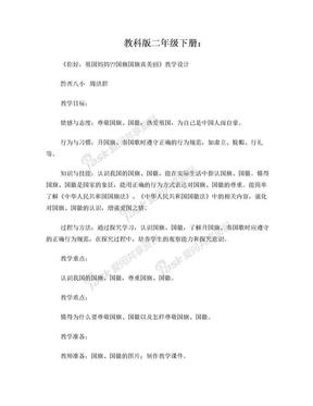 国旗国旗真美丽(教案).doc