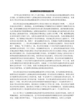 违法解除劳动合同赔偿金的计算.docx