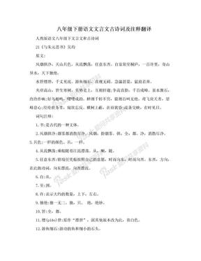 八年级下册语文文言文古诗词及注释翻译.doc