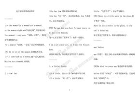 初中英语常用词组辨析.doc