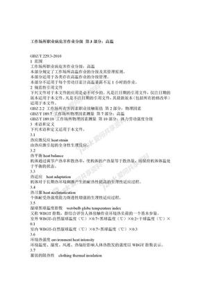 GBZ/T 229.3 工作场所职业病危害作业分级第3部分-高温.doc