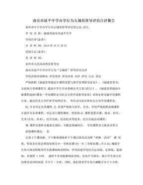 南安市延平中学办学行为五规范督导评估自评报告.doc