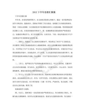 2012下半年思想汇报报.doc