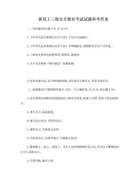 新员工三级安全教育考核试题答案 (2).doc