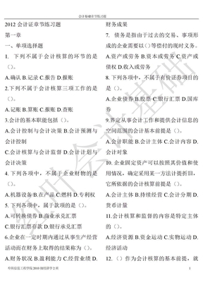 会计基础章节练习.doc