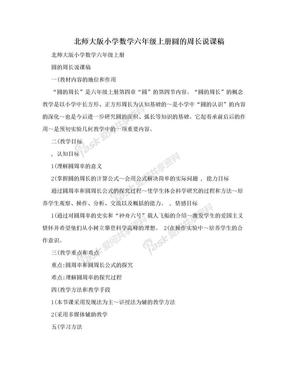 北师大版小学数学六年级上册圆的周长说课稿.doc