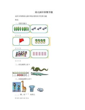幼儿园中班数学题.doc