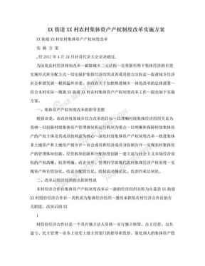 XX街道XX村农村集体资产产权制度改革实施方案.doc