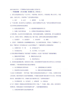 2019-2020年高一下学期期末考试历史试题 含答案(VI).doc