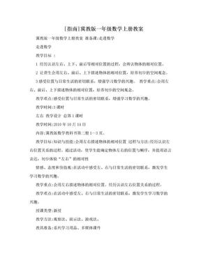 [指南]冀教版一年级数学上册教案.doc
