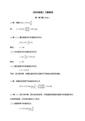 黄淑清-热学答案.pdf