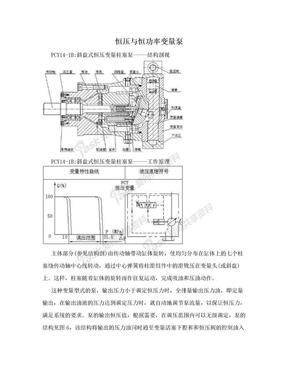 恒压与恒功率变量泵.doc