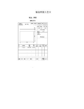 钣金焊接工艺卡.doc