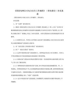 《国家电网公司电力安全工作规程》(变电部分)补充条款.doc