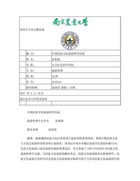 中国民族文化旅游研究综述.doc