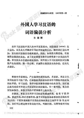 外国人学习汉语的词语偏误分析.pdf