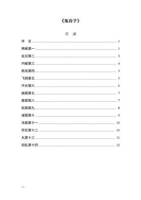 《鬼谷子》(Word打印版).doc