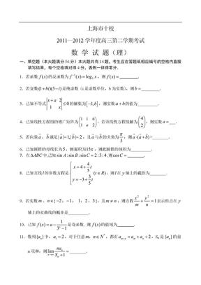 上海市十校2011-2012学年度高三第二学期考试数学试题(理).doc