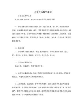 小学音乐教学计划.doc