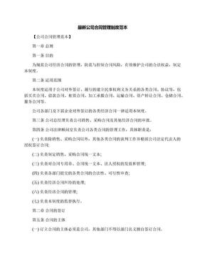 最新公司合同管理制度范本.docx