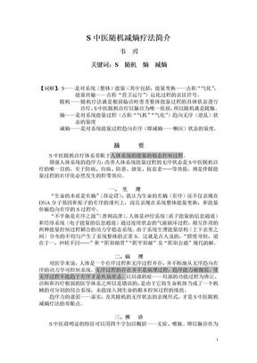 新中医S中医随机减熵疗法简介.doc
