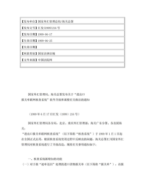 """国家外汇管理局、海关总署发布关于""""进出口报关单联网核查系统"""".doc"""