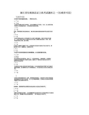 浙江省行政执法证上机考试题库之一(行政许可法).doc