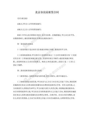 北京市房屋租赁合同个人成交版.doc