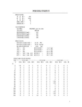 网架结构计算说明书.doc