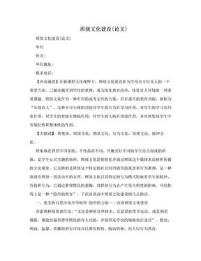 班级文化建设(论文).doc