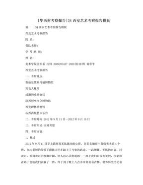 [华西村考察报告]34西安艺术考察报告模板.doc