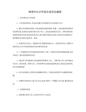 细巷中心小学家长委员会制度.doc