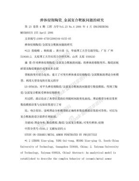 弹体侵彻陶瓷_金属复合靶板问题的研究.doc