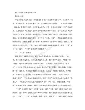 挑灯看剑系列-戴家心意三拳_47.doc