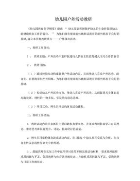 幼儿园户外活动教研.doc