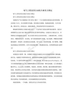 电气工程及其自动化专业实习周记.doc