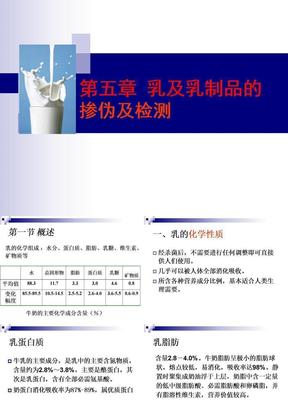 乳及乳制品-5.ppt
